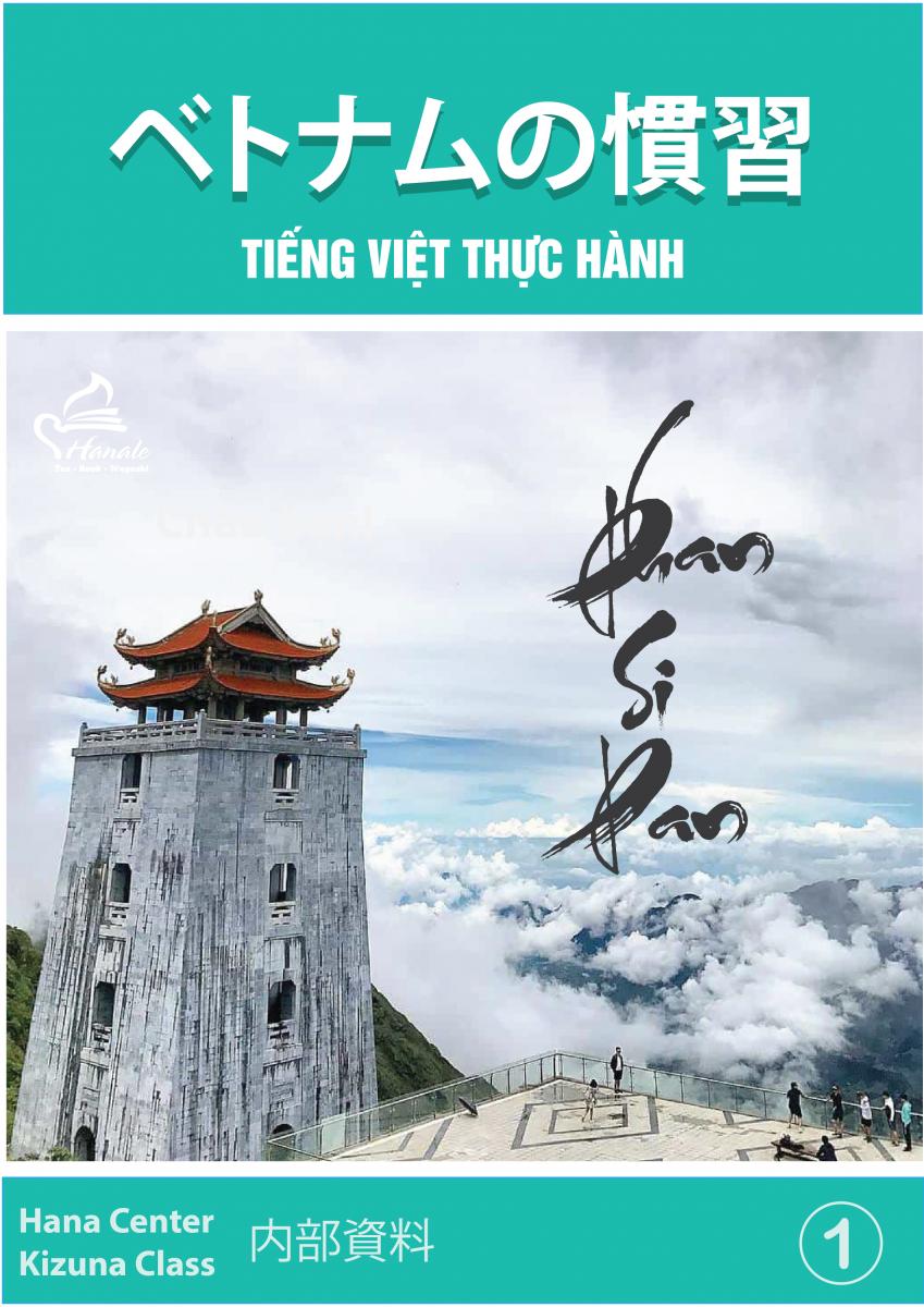 「ファンシパンコース」 - ベトナム語学習
